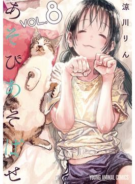あそびあそばせ(8)(ジェッツコミックス)