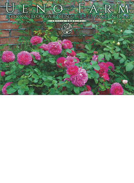 上野ファーム 北海道ガーデン
