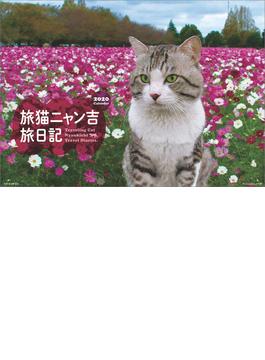 旅猫ニャン吉 旅日記