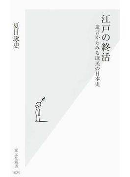 江戸の終活 遺言からみる庶民の日本史(光文社新書)