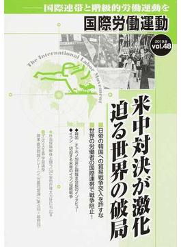 国際労働運動 国際連帯と階級的労働運動を vol.48(2019.9) 米中対決が激化 迫る世界の破局