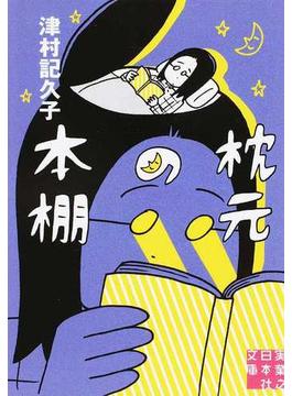 枕元の本棚(実業之日本社文庫)