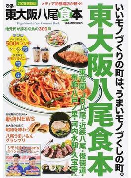ぴあ東大阪八尾食本 2020 地元民が誇る必食の300皿(ぴあMOOK関西)