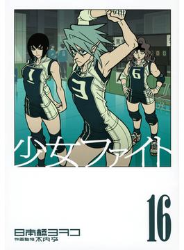 少女ファイト 16 (イブニングKCDX)(イブニングKC)