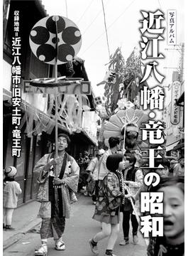 写真アルバム 近江八幡・竜王の昭和