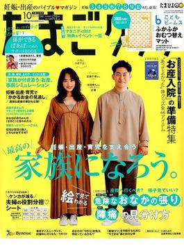 たまごクラブ 2019年 10月号 [雑誌]