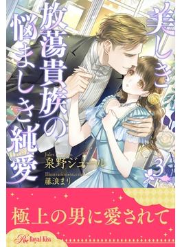 美しき放蕩貴族の悩ましき純愛【3】(ロイヤルキス)