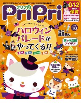 PriPri プリプリ 2019年10月号(PriPri)