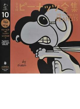 完全版 ピーナッツ全集 10 スヌーピー1969~1970