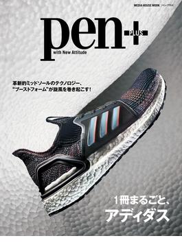 Pen+(ペン・プラス) 1冊まるごと、アディダス(メディアハウスムック)(MH MOOK)