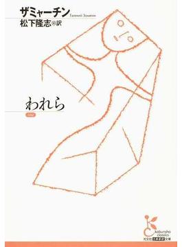 われら(光文社古典新訳文庫)