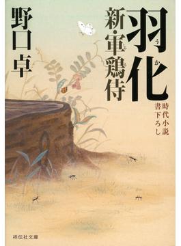 羽化 時代小説書下ろし(祥伝社文庫)