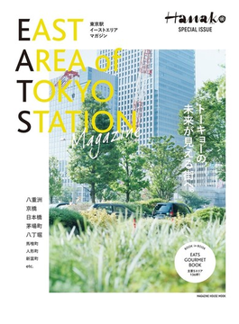 東京駅イーストエリアマガジン(マガジンハウスムック)