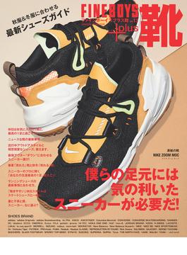 FINEBOYS+plus靴 vol.13 僕らの足元には気の利いたスニーカーが必要だ!(HINODE MOOK)