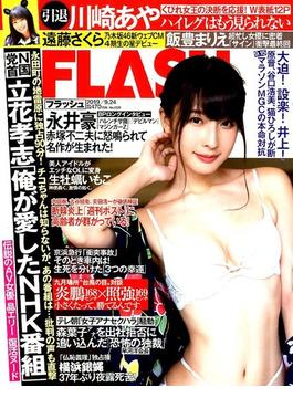 週刊FLASH 2019年 9/24号 [雑誌]
