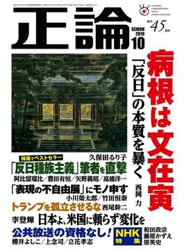 月刊正論2019年10月号(月刊正論)