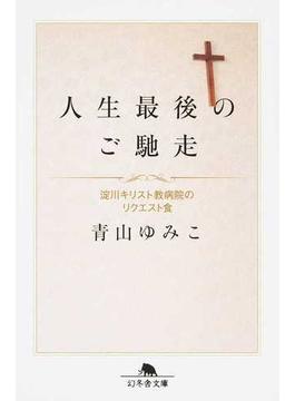 人生最後のご馳走 淀川キリスト教病院のリクエスト食(幻冬舎文庫)