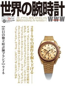 世界の腕時計 No.141 〈特集〉2019年の新作を掘り下げる(ワールド・ムック)