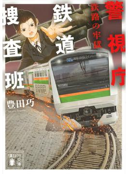 警視庁鉄道捜査班 2 鉄路の牢獄(講談社文庫)