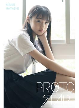 PROTO STAR 林芽亜里 vol.1(PROTO STAR)