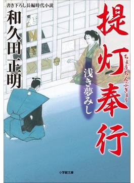 提灯奉行 浅き夢みし(小学館文庫)