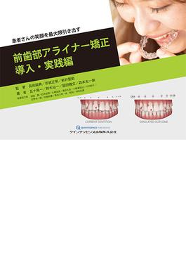 前歯部アライナー矯正導入・実践編 患者さんの笑顔を最大限引き出す