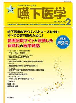 嚥下医学 日本嚥下医学会学会誌 Vol.8No.2(2019)