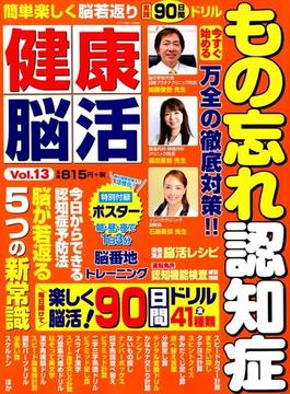 健康脳活 2019年 11月号 [雑誌]