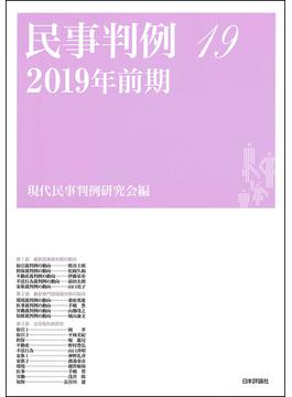 民事判例 19 2019年前期