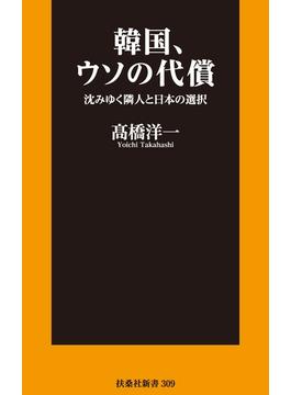 韓国、ウソの代償 沈みゆく隣人と日本の選択(扶桑社BOOKS新書)
