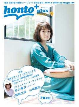 [無料]honto+(ホントプラス)vol.73 2019年9月号