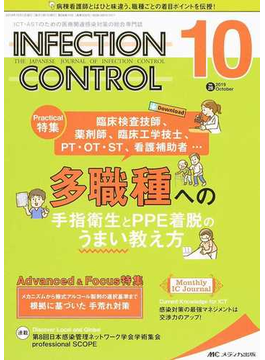 INFECTION CONTROL ICT・ASTのための医療関連感染対策の総合専門誌 第28巻10号(2019−10) 多職種への手指衛生とPPE着脱のうまい教え方