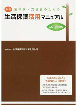 必携法律家・支援者のための生活保護活用マニュアル 2019年度版