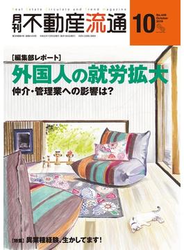 月刊不動産流通 2019年 10月号