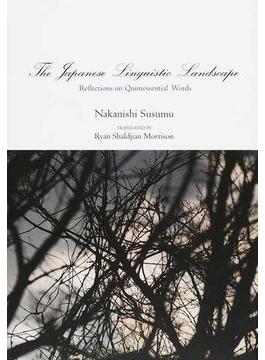 『美しい日本語の風景』他所収 英文版