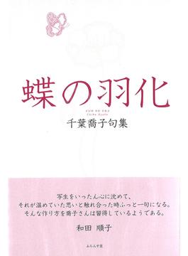 蝶の羽化 千葉喬子句集