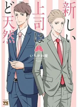 【大増量試し読み版】新しい上司はど天然 1(ヤングチャンピオン・コミックス)