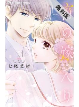 【期間限定 無料お試し版】宵の嫁入り【マイクロ】 1(フラワーコミックス)