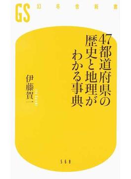 47都道府県の歴史と地理がわかる事典(幻冬舎新書)