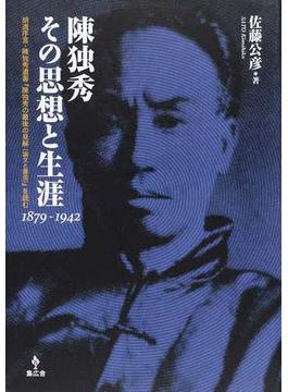 陳独秀その思想と生涯 1879−1942 胡適序言・陳独秀遺著『陳独秀の最後の見解(論文と書信)』を読む