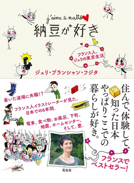 納豆が好き フランス人、ジュリの東京生活