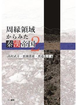 周縁領域からみた秦漢帝国 2