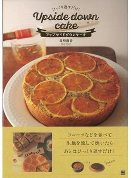 【アウトレットブック】ひっくり返すだけ!アップサイドダウンケーキ