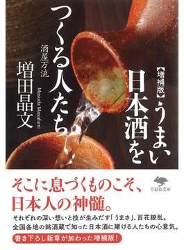 うまい日本酒をつくる人たち 酒屋万流 増補版(草思社文庫)
