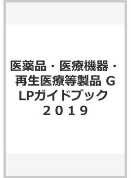 医薬品・医療機器・再生医療等製品 GLPガイドブック 2019