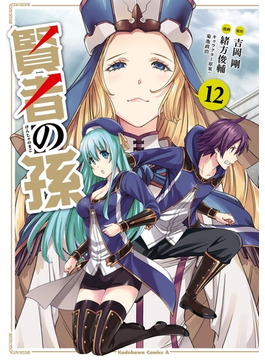 賢者の孫(12)(角川コミックス・エース)