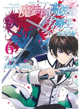 魔法科高校の劣等生 来訪者編 6巻(Gファンタジーコミックス)