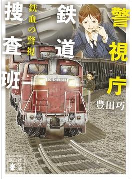 警視庁鉄道捜査班 鉄血の警視(講談社文庫)