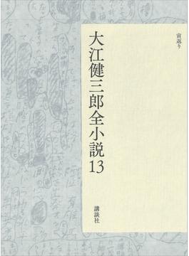 大江健三郎全小説 第13巻(大江健三郎 全小説)