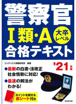警察官Ⅰ類・A合格テキスト 大卒レベル '21年版